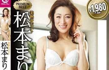 もりとまりな C罩杯松本麻里奈写真