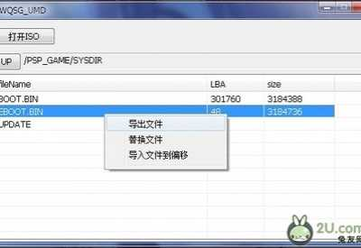 umdgen PSP5.55嗄老篤盾WQSG