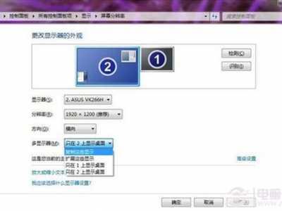 两台笔记本共享屏幕 Win7操作系统设置两个显示器方法
