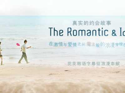 the romantic idol 韩国综艺《The Romantic&Idol》第一季BGM整理