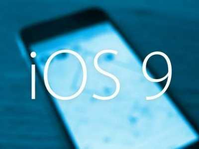 ios9新功能 iOS 9将加入两大实用功能